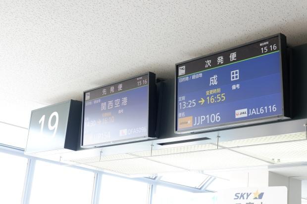 Jetstar 2 Hokkaido (20)